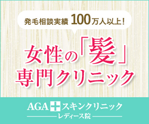 AGAスキンクリニック女性用(AGAクリニック薄毛治療)